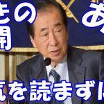 【驚きの展開】民進党 菅直人が空気を読まずに新党結成を示唆する!民進公約次第で党に見切り?