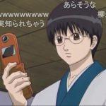 【銀魂】笑えるシーン集【コメ付き】