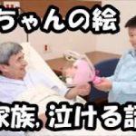 【泣ける話】おじいちゃんの絵 【涙の時間】