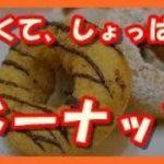 【感動する話泣ける話】ドーナッツを食べていると聞こえてきた若い親子の会話!すると涙が・・・