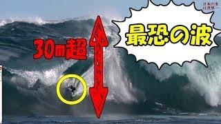 【サーフィン】最恐の波 30m超ビッグウェーブ集【神業】