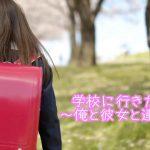 【泣ける話】学校に行きたいな -女の子と連絡帳-