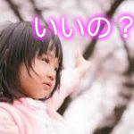 【受験の泣ける話】試験会場まで送ってくれたおじさん。積雪で動かない電車 号泣 衝撃