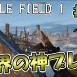 【BF1:世界のスーパープレー神業】スナイパーSMLE MKⅢの連続キルを真似てみろ!連続早撃ちが強者への一歩!! BF1 super play sniper