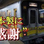 海外の反応 感動!!「日本には感謝しかない!」30年前の日本製車両がアルゼンチンの地下鉄を今だに走っていると世界で衝撃!すごいぞ日本技術