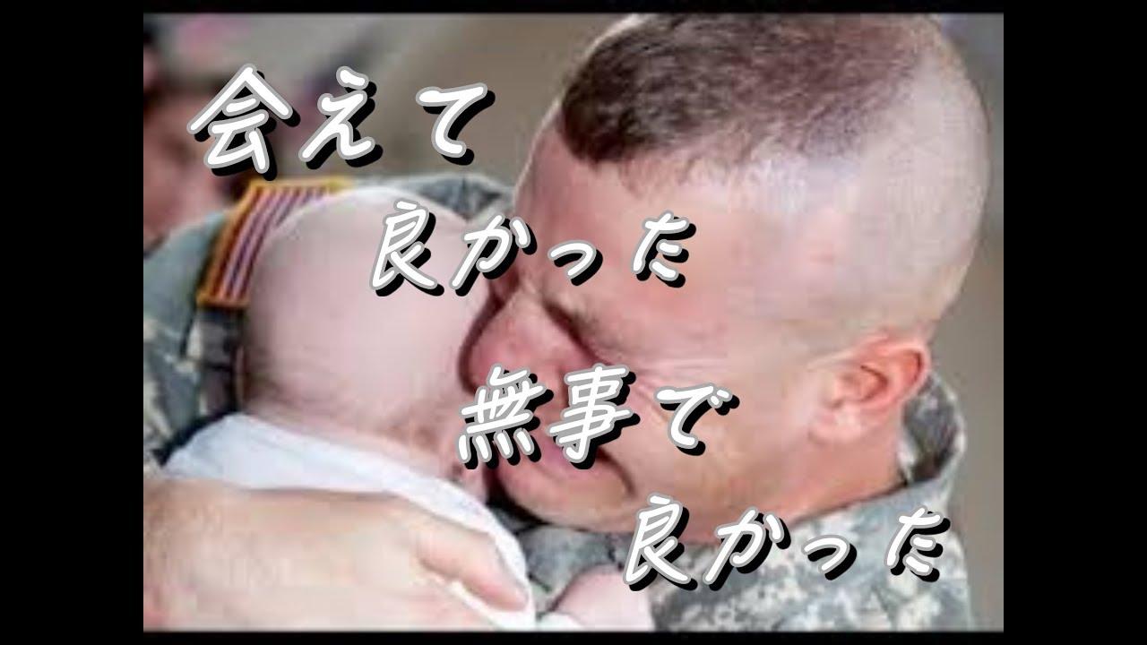 [泣ける 感動]一枚の写真で感動が伝わる再会 命がけの軍人と家族 [涙がポロリ]