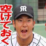 【泣ける話】阪神横田、育成落ちも球団が「24番も支配下登録枠も空けて待つ」とバックアップ「一歩ずつ上がってくれればいい」泣ける計らい