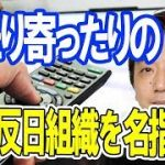 ★★★日本TVの異常事態。驚きの下請けプロダクションの実態を大暴露!(渡邊哲也他)