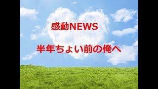 【感動動画】