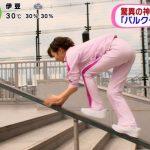 【驚愕】高見侑里アナが神業アクションに挑戦した結果!?www(※画像まとめ)