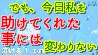 【泣ける!感動する話】でも、今日私を助けてくれた事には変わりない【涙腺崩壊】泣ける!.com