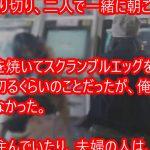 【感動する話】ゲーセンで出会った不思議な子 6/8