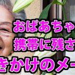 【感動!泣ける話】おばあちゃんが携帯に残した書きかけのメール
