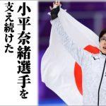 小平奈緒を相沢病院が支えた神対応に感動の涙が止まらない