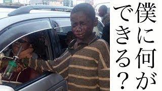 【感動】ホームレスの少年が車の窓越しに見た光景に涙した!!小銭をねだるためいつも通り車に近づいたが、運命的な出会いを果たすことに!!【俺の雑学】