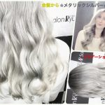 神業☆ダブルカラーだけで作る☆メタリックシルバー☆Silver Hair Color☆ヘアカラー