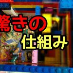 【驚きの仕組み大公開!】レゴのカード自販機の仕組み編cardmachine