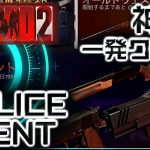 Into the Dead 2 【 神業 】 POLICE EVENT ( 警察 イベント )  1発クリア  ! 解説 !