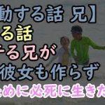 1【感動する話 兄】泣ける話 兄が彼女も作らず妹のために必死に生きた理由に泣ける