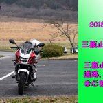 三瓶山ツーリング おもしろ道! CB1300SB