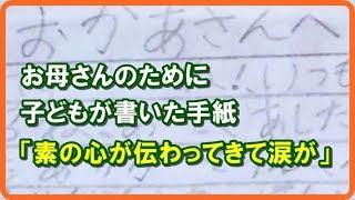 【感動する話泣ける話】お母さんのために子どもが書いた手紙 「素の心が伝わってきて涙が」
