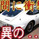 【carview】 驚きのプライス! 世間に衝撃を与える価格で登場した国産車7選