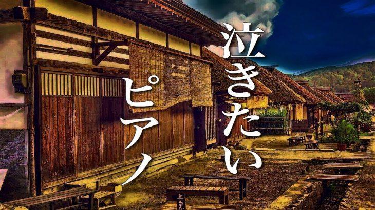 【泣けるサントラ】NHKの番組でBGMとして使用されるようです!【切ないけど、どこか暖かいピアノ音楽】