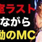 安室奈美恵ラストツアー、涙ながら感動のMCのコメント内容は?全文をご紹介!