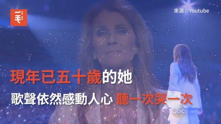 50歲的她歌聲依然感動人心
