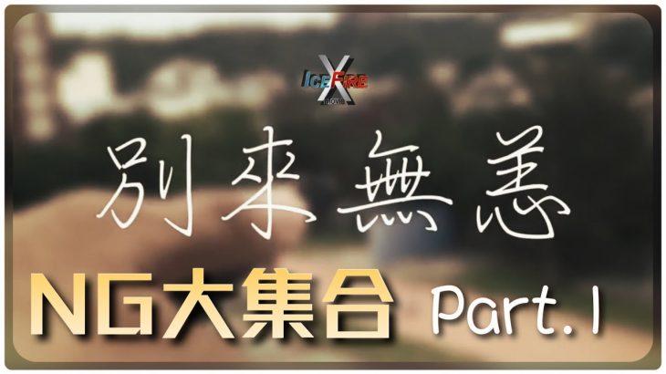 【別來無恙】爆笑NG幕後花絮Part.1