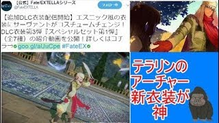 【Fate小ネタ】アーチャーのエスニック新衣装がクソ泣けるんじゃが!【EXTELLA Link】