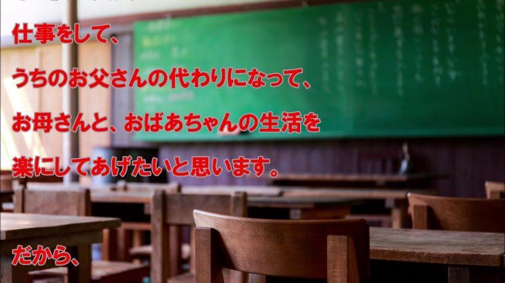 【感動・泣ける】小学生作文『お父さん』
