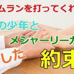 【感動する話・実話・スポーツ】メジャーリーガーと病気の少年の約束【泣ける話】