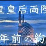 海外の反応  天皇皇后両陛下 外国人が感動の涙。「日本人が約束を破るわけがない」あれから15年後に幸運にも約束が果たされる!日本大好き日本人jJapamore