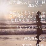 約束/REIKA オリジナルソング 泣ける歌