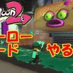 【スプラトゥーン2】 最初のボスが、おもしろ強い ヒーローモード #1 Splatoon 2 Hero Mode