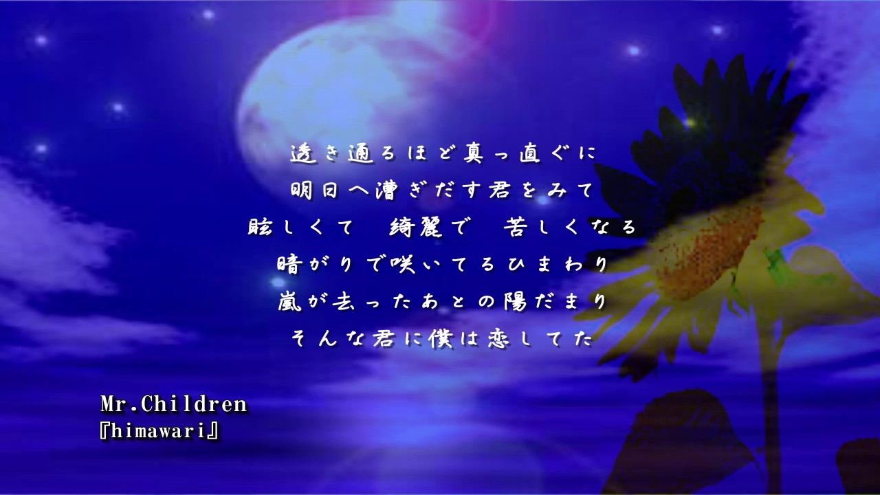 Mr Children 『himawari』泣ける!!【オルゴール】