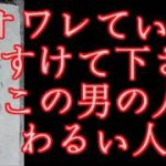 【ワラビ採り殺人】不気味な未解決事件の驚きの真相が明らかに?【凶悪事件】