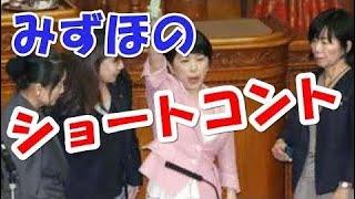 【牛歩戦術は無意味】福島瑞穂の慌てっぷりが笑える動画