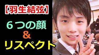 【羽生結弦】まるで神業!様々な顔を演じ分けることが出来る&海外選手からも高くリスペクトされているゆず君#yuzuruhanyu