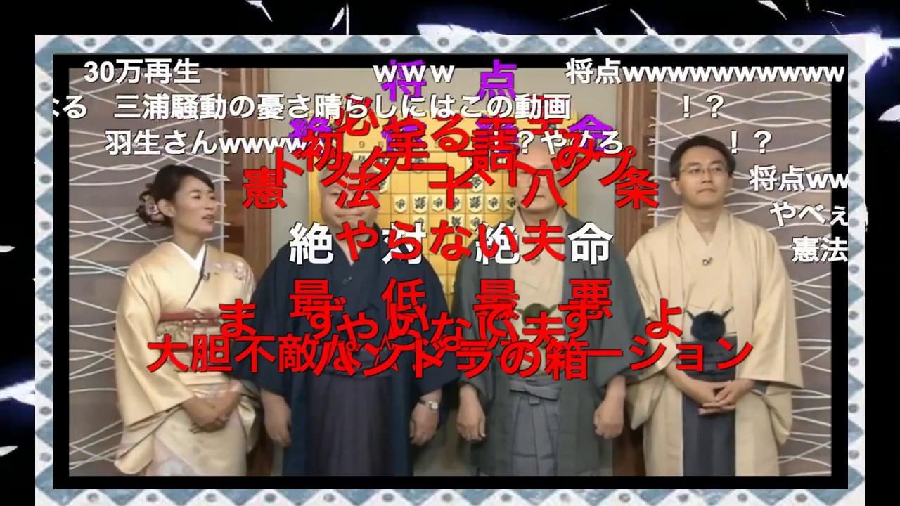 【伝説回】加藤一二三、米長邦雄、羽生善治による超豪華キャスト笑える将棋解説!コメ付き
