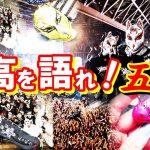 【BABYMETAL】「ぶっちゃけどれが最高!?」5大キツネ祭り黒赤金銀白!公演とセトリを思いっきり語ろう!【感動ニッポン海外の反応ch】#babymetal