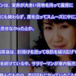 室井滋の神対応に感動の嵐!!