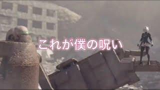 【NieR Automata】泣ける名曲 「壊レタ世界ノ歌」 歌詞付き ニーアオートマタ 動画が消された件について