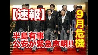 【速報】公安が驚きの緊急声明!!!北朝鮮攻撃「9月危機」米軍準備完了!!