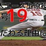 【泣ける話】プロ野球選手元巨人エース上原浩二投手が背番号19にこだわる理由 高校野球では控えだった男の雑草魂に感動【涙腺崩壊】