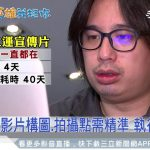 世大運宣傳片藏彩蛋 感動一票網友|三立iNEWS