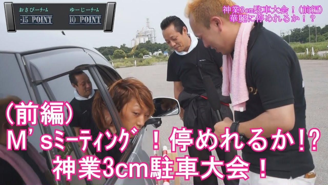 (前編) 神業駐車!?停めれるか!?3cm駐車大会!M'sミーティング