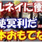 日本のおもてなし「馬車で送迎」の礼遇にブルネイ人感動の声届く「あんな素敵な体験が出来るなんて」【海外の反応】