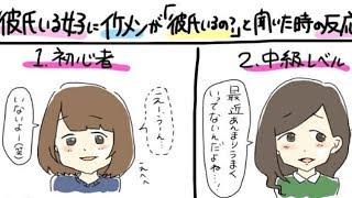 【爆笑】リア充女子の生態4選が当たりすぎてヤバすぎワロタwww爆笑不可避の驚きの生態とは?!
